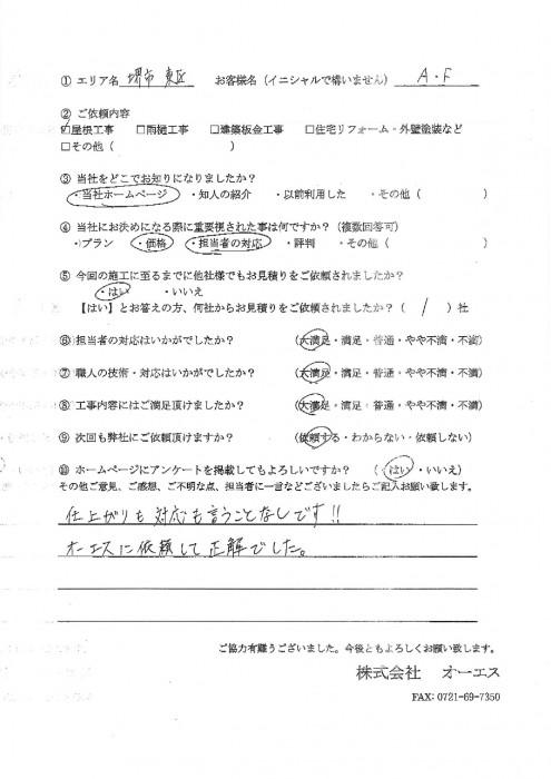 お客様の声_page-0001